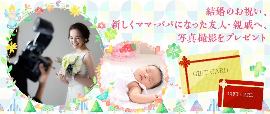 結婚のお祝い、新しくママ・パパになった友人・親戚へ、写真撮影をプレゼント