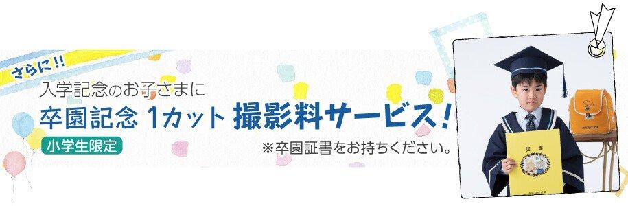 キャンペーン特典:さらに小学生限定で、入学記念のお子さまに卒園記念1カット撮影料サービス!※卒園証書をお持ちください。