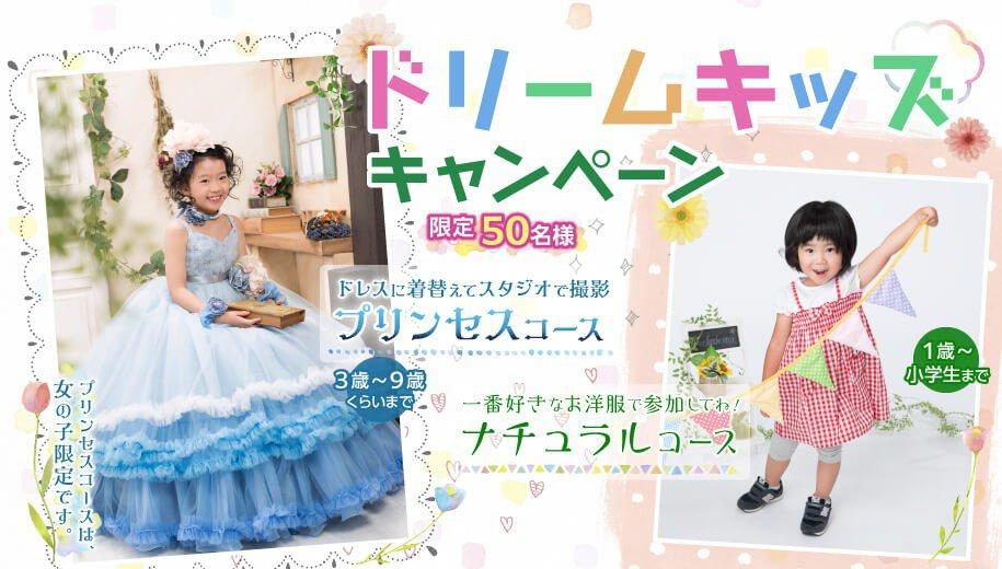 ドリームキッズキャンペーン:青いドレスを着た女の子と、スタジオ撮影をしている女の子の写真