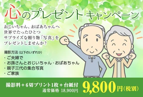心のプレゼントキャンペーン:おじいちゃん、おばあちゃんへ世界でたったひとつサプライズな贈り物「写真」をプレゼントしませんか?