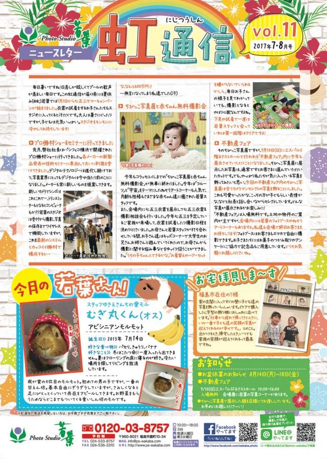 虹通信vol.11(2017年7・8月号)