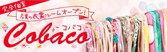 タイトル画像:完全個室|若葉の衣裳ルーム「Cobaco(コバコ)」オープン!
