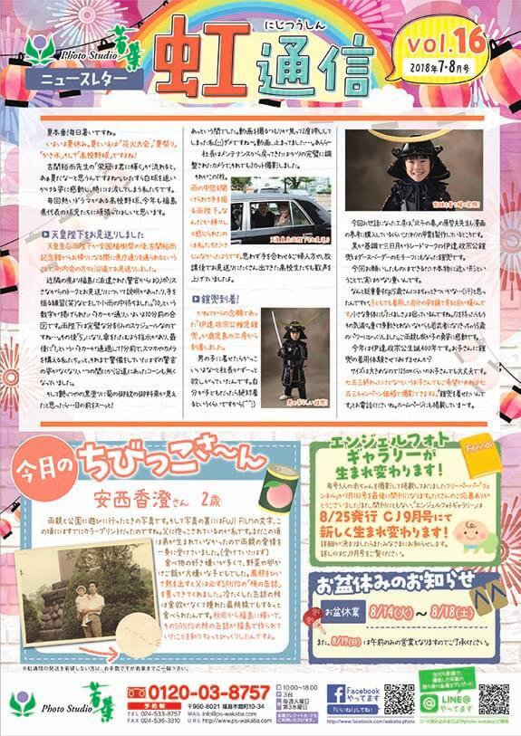 虹通信vol.15(2018年5・6月号)