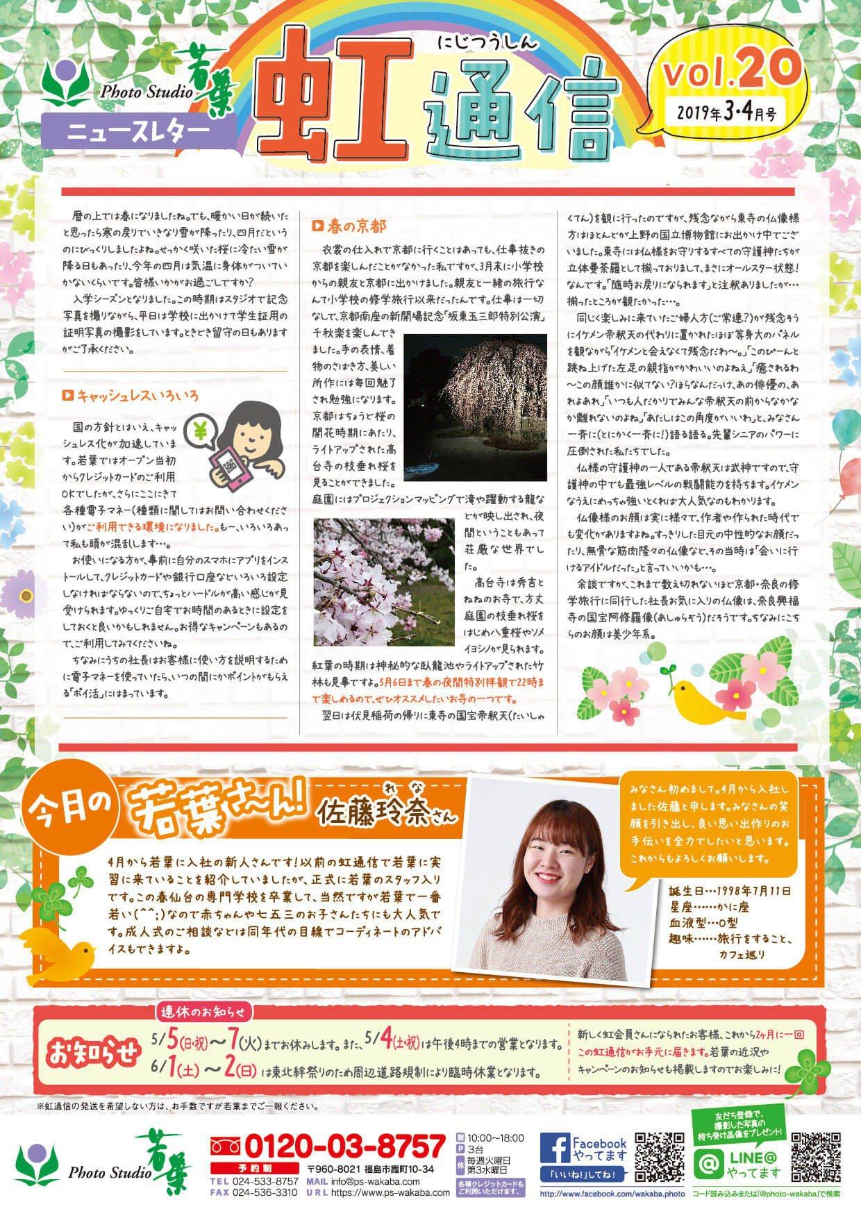 虹通信vol.20(2019年3・4月号)