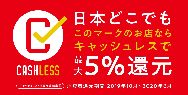 キャッシュレス・消費者還元事業ロゴマーク:日本どこでもこのマークのお店ならキャッシュレスで最大5%還元