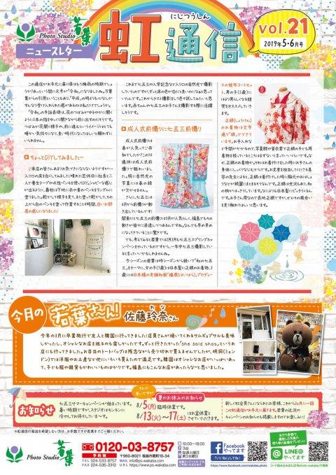 虹通信vol.21(2019年5・6月号)