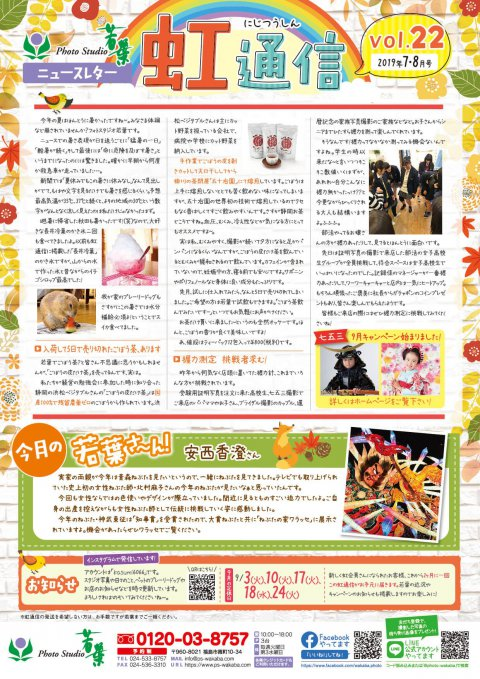 虹通信vol.22(2019年7・8月号)