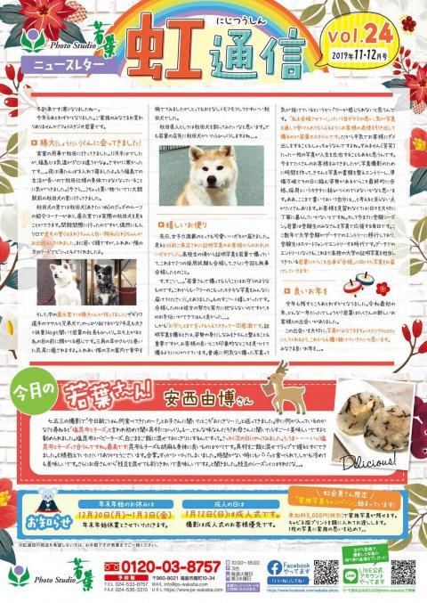 虹通信vol.24(2019年11・12月号)