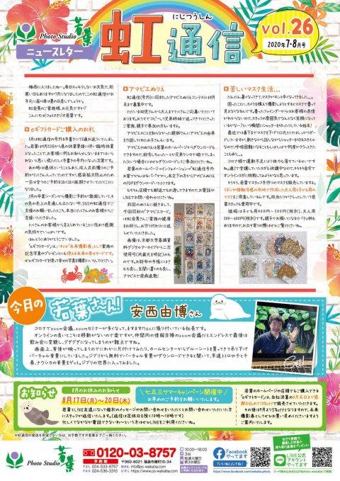 紙面:虹通信vol.26(2020年7・8月号)