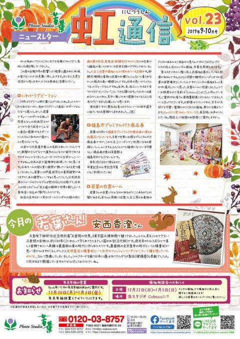 紙面:虹通信vol.23(2019年9・10月号)