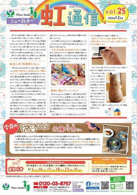 紙面:虹通信vol.25(2020年1・2月号)