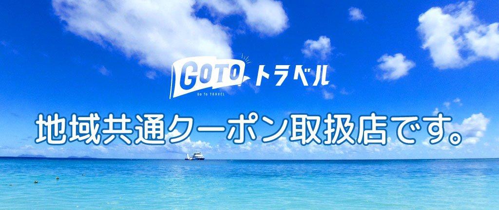 Go To トラベル、地域共通クーポン取扱店です。