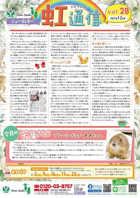 紙面:虹通信vol.28(2021年1・2月号)