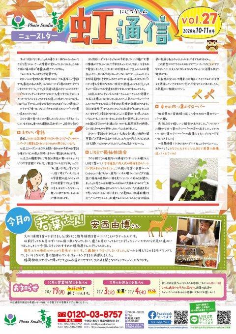 紙面:虹通信vol.27(2020年10・11月号)
