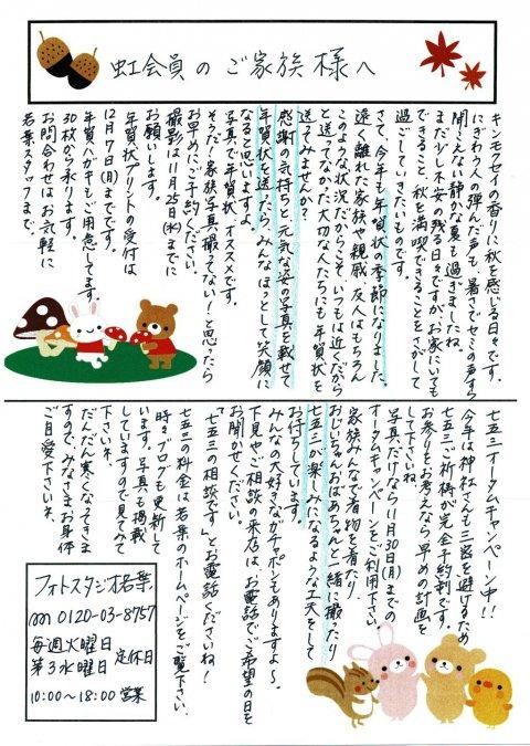 手書きのお便り:虹通信vol.27(2020年10・11月号)