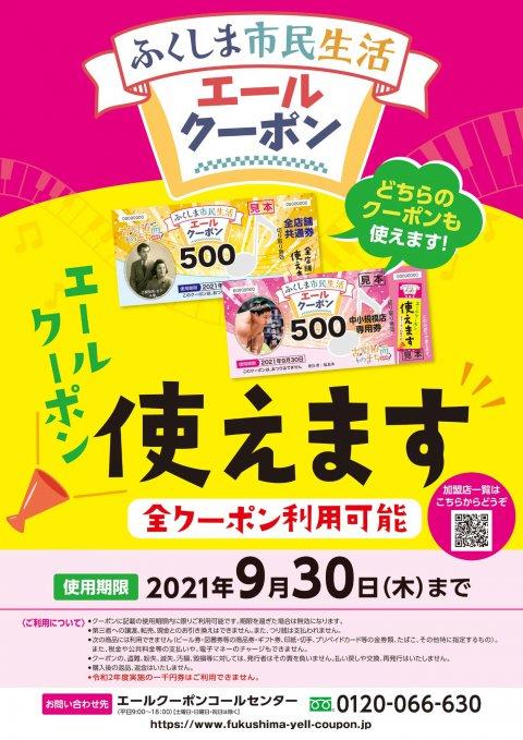 ポスター画像:ふくしま市民生活エールクーポン(全クーポン利用可能)